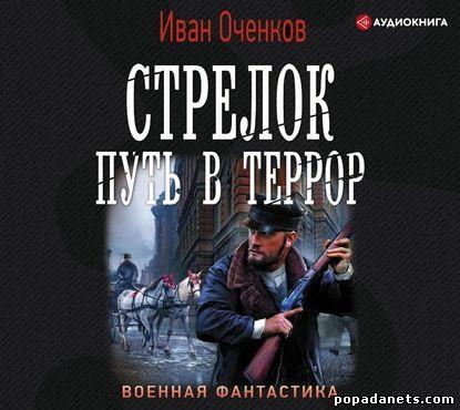Иван Оченков. Стрелок 2. Путь в террор. Аудио