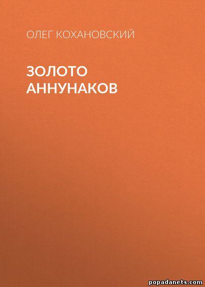 Олег Кохановский. Золото Аннунаков
