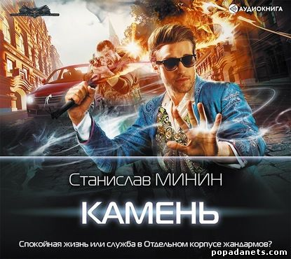 Станислав Минин. Камень. Аудио