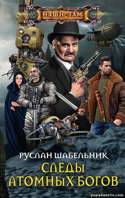 Руслан Шабельник. Следы Атомных богов