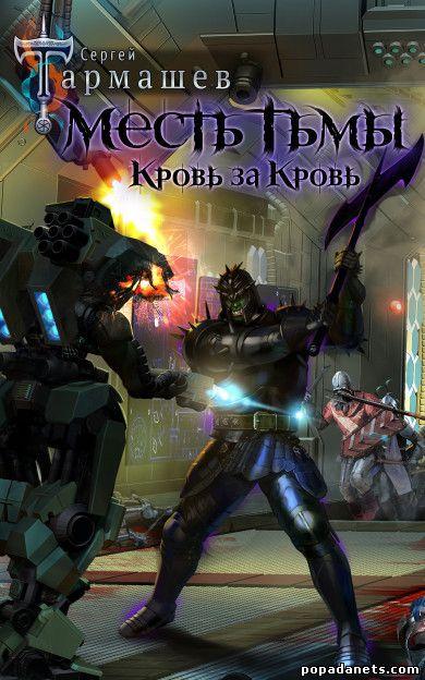 Сергей Тармашев. Месть Тьмы. Кровь за кровь. Книга 1