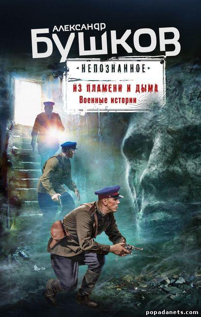 Александр Бушков. Из пламени и дыма. Военные истории