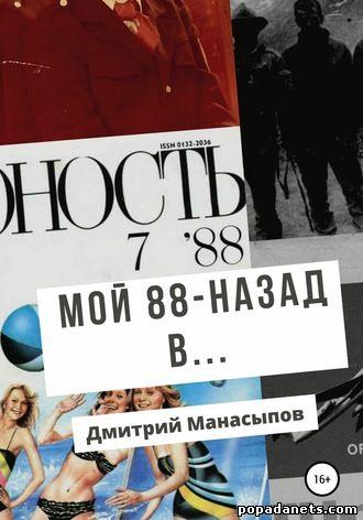 Дмитрий Манасыпов. Мой 88-ой: назад в…
