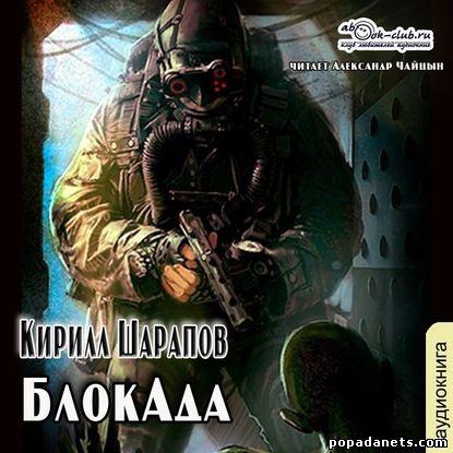 Кирилл Шарапов. БлокАда. Аудио