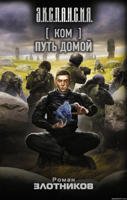 Роман Злотников. Ком. Путь домой. Ком - 3