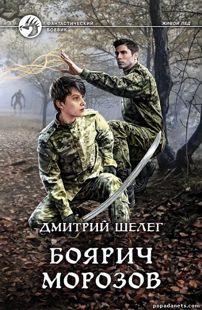 Дмитрий Шелег. Боярич Морозов