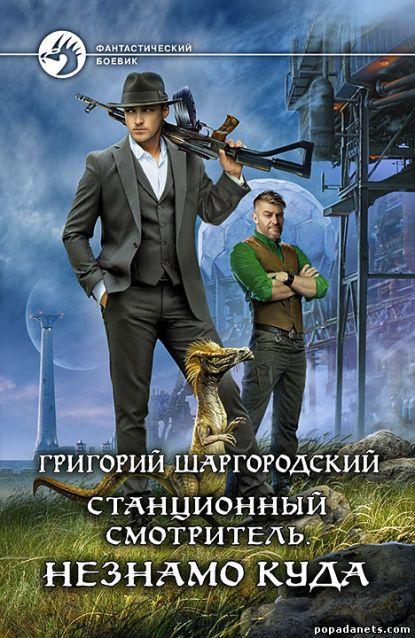 Григорий Шаргородский. Станционный смотритель. Незнамо куда