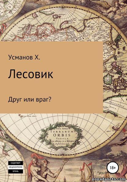 Хайдарали Усманов. Лесовик. Часть 3. Друг или враг?