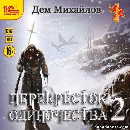 Дем Михайлов. ПереКРЕСТок одиночества – 2. Аудио