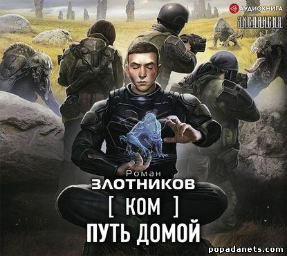 Роман Злотников. Ком. Путь домой. Ком 3. Аудио