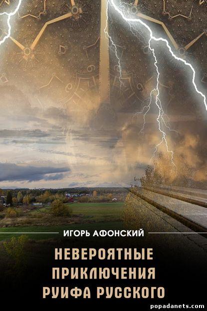 Игорь Афонский. Невероятные приключения Руифа Русского