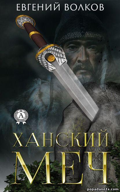 Евгений Волков. Ханский меч