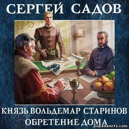 Сергей Садов. Чужая война. Князь Вольдемар Старинов 2. Аудио