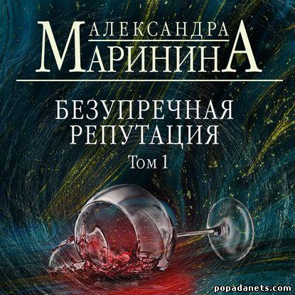 Александра Маринина. Безупречная репутация. Том 1. Каменская 34. Аудио