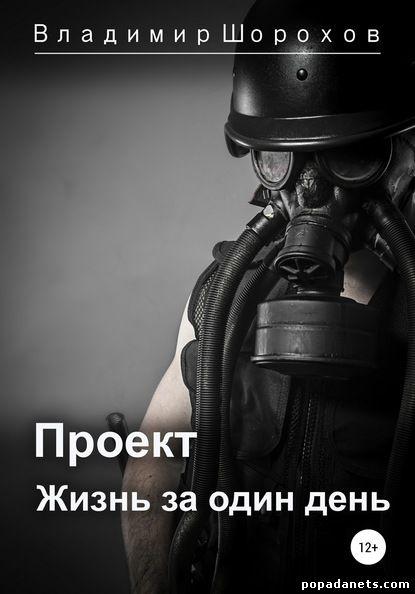Владимир Шорохов. Проект «Жизнь за один день»