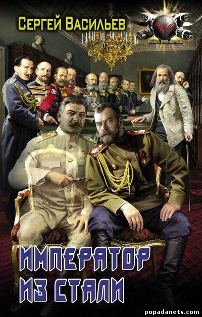 Сергей Васильев. Император из стали. книга 1