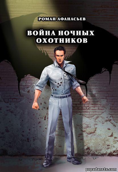 Роман Афанасьев. Война Ночных Охотников. Охотники 4