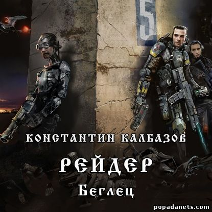 Константин Калбазов. Рейдер. Беглец. Аудио