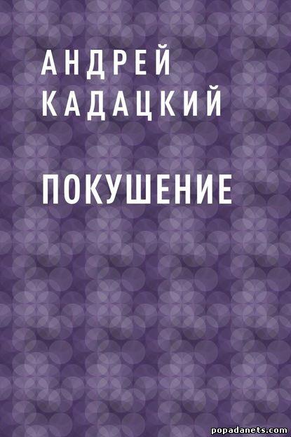 Андрей Кадацкий. Покушение