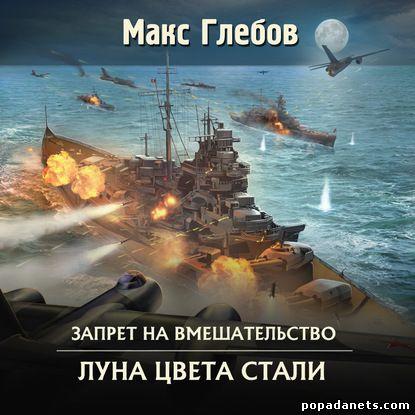 Макс Глебов. Луна цвета стали. Запрет на вмешательство 5. Аудио