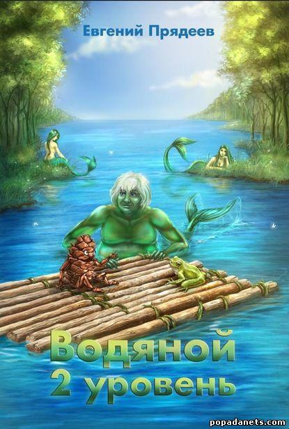 Евгений Прядеев. Водяной. 2 уровень
