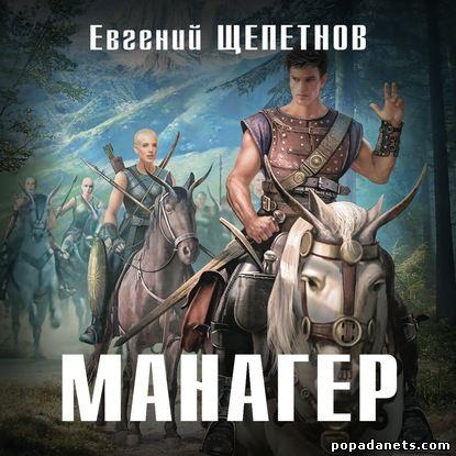 Евгений Щепетнов. Манагер. Аудио