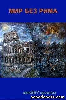 Aleksey Sevenco. Мир без Рима