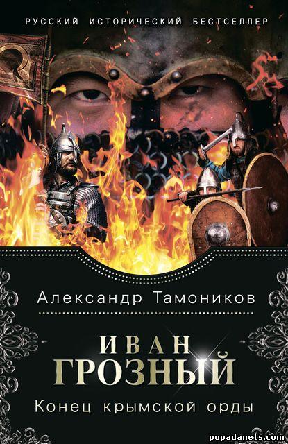 Александр Тамоников. Иван Грозный. Конец крымской орды