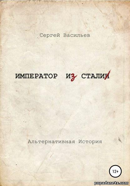 Сергей Васильев. Император и Сталин