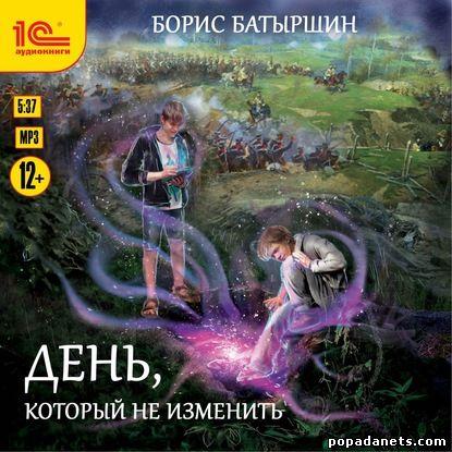 Борис Батыршин. День, который не изменить. Аудио