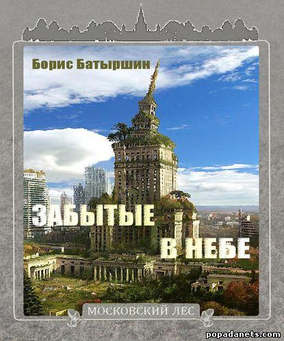Борис Батыршин. Забытые в небе. Московский лес 3