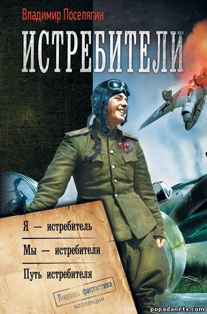Владимир Поселягин. Истребители. Трилогия