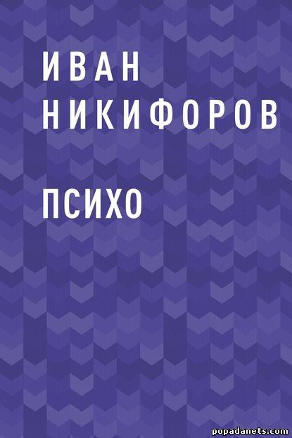 Иван Никифоров. ПСИХО