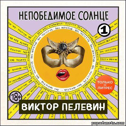 Виктор Пелевин. Непобедимое солнце. Аудио
