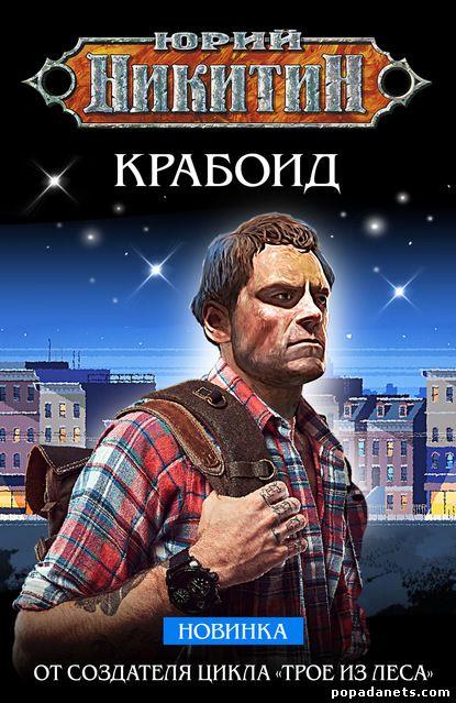 Юрий Никитин. Крабоид