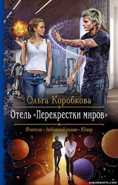 Ольга Коробкова. Отель «Перекрестки Миров»