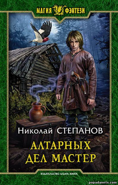 Николай Степанов. Алтарных дел мастер