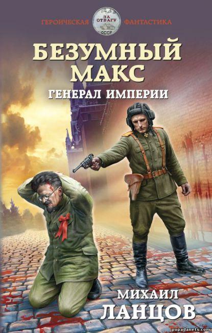Михаил Ланцов. Безумный Макс. Генерал Империи