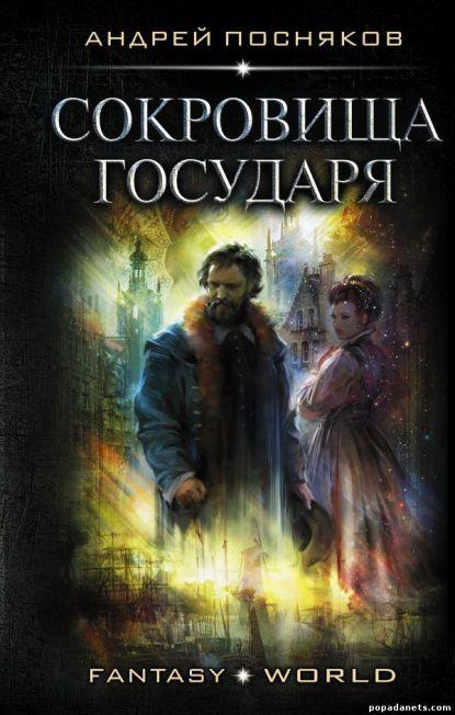 Андрей Посняков. Сокровища государя.