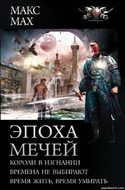 Мах Макс. Эпоха мечей