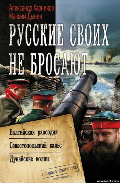 Александр Харников, Максим Дынин. Русские своих не бросают