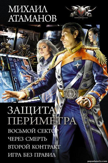 Михаил Атаманов. Защита Периметра. Тетралогия