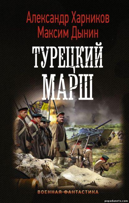 Александр Харников, Максим Дынин. Турецкий марш. Русские своих не бросают 4