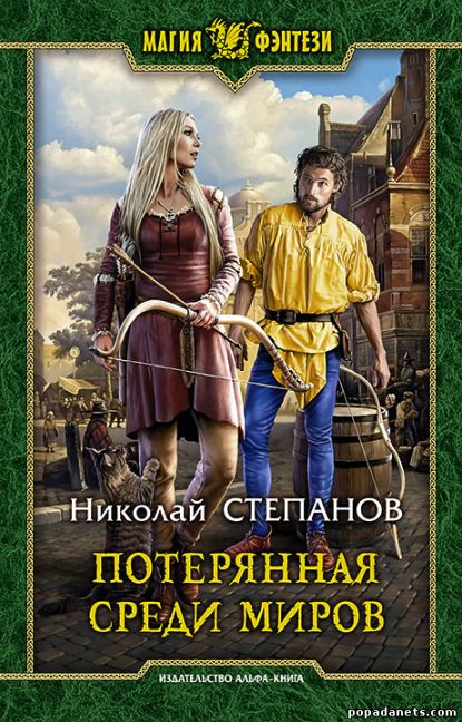 Николай Степанов. Потерянная среди миров