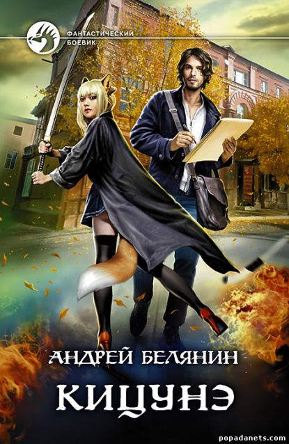 Андрей Белянин. Кицунэ