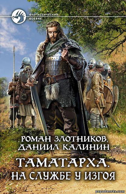 Роман Злотников, Даниил Калинин. Таматарха. На службе у Изгоя