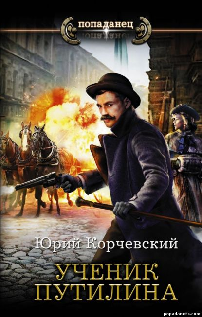 Юрий Корчевский. Ученик Путилина