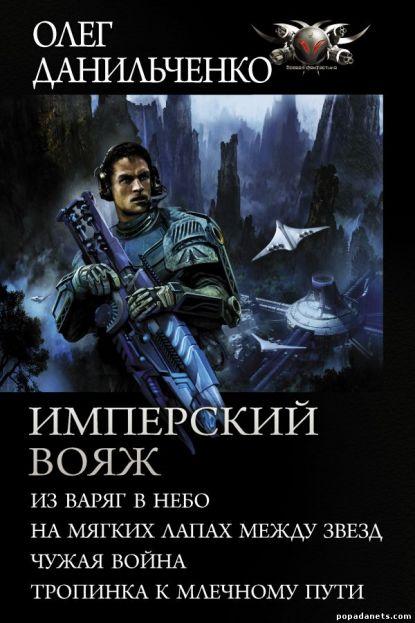 Олег Данильченко. Имперский вояж. Тетралогия