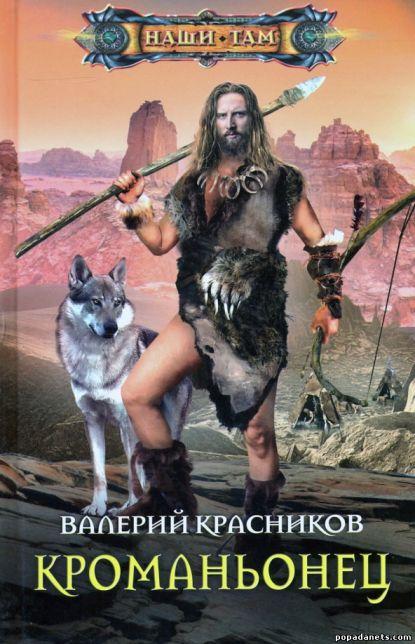 Валерий Красников. Кроманьонец