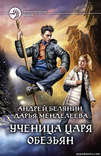 Андрей Белянин, Дарья Менделеева. Ученица царя Обезьян